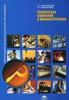 Технические измерения в машиностроении
