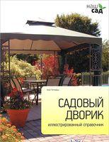 Садовый дворик