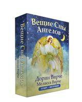 Вещие сны ангелов (55 карт, инструкция)