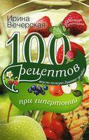 100 рецептов при гипертонии