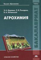 Агрохимия