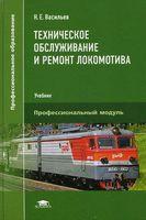 Техническое обслуживание и ремонт локомотива. Электровоз серий ВЛ10, ВЛ10у