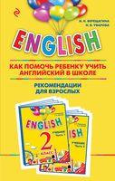 Как помочь ребенку учить английский в школе. 2 класс
