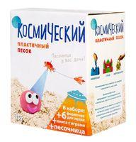 """Набор для лепки из песка """"Космический"""" (сиреневый; 1 кг)"""