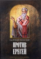 Против ересей. Доказательство апостольской проповеди
