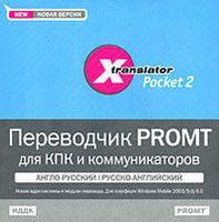 X-Translator: Pocket 2. Переводчик PROMT для КПК и коммуникаторов. Англо-русский, русско-английский