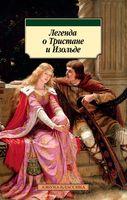 Легенда о Тристане и Изольде (м)
