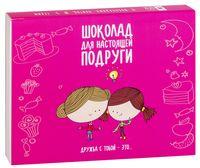 """Набор шоколада """"Для настоящей подруги!"""" (60 г; 12,5x15,5 см)"""