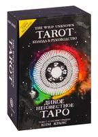 Дикое Неизвестное Таро (78 карт и руководство)