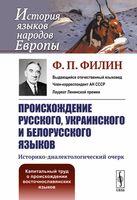Происхождение русского, украинского и белорусского языков. Историко-диалектологический очерк