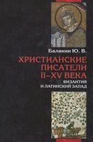 Христианские писатели II-XV веков. Византия и латинский Запад
