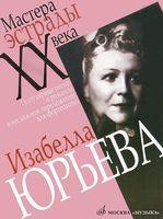 Изабелла Юрьева. Популярные песни и романсы в несложном переложении для фортепиано