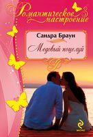 Медовый поцелуй (м)