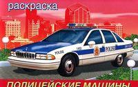 Полицейские машины. Раскраска