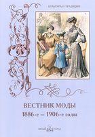 Вестник моды. 1886-е–1906-е гг.