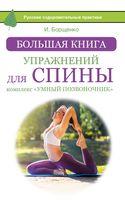 """Большая книга упражнений для спины. Комплекс """"Умный позвоночник"""""""