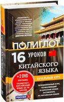 """16 уроков Китайского языка. Начальный курс+ 2 DVD """"Китайский язык за 16 часов"""""""