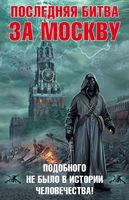 Последняя битва за Москву (комплект из 4 книг)