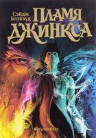 Пламя Джинкса. Книга третья