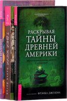7 дней магии. Раскрывая тайны древней Америки. Магия Бразилии (комплект из 3-х книг)