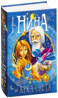 Нина и Арка Света. Книга 7
