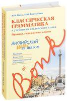 Классическая грамматика к учебникам английского языка. Правила, упражнения, ключи