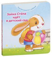 Зайка Стёпа идёт в детский сад