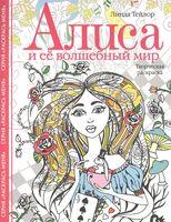 Алиса и ее волшебный мир. Творческая раскраска