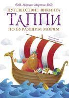 Путешествие викинга Таппи по Бурлящим морям