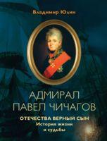 Адмирал Павел Чичагов