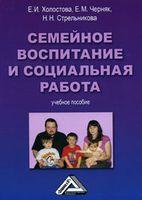 Семейное воспитание и социальная работа
