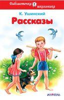 К. Ушинский. Рассказы