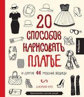 20 способов нарисовать платье