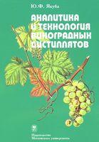 Аналитика и технология виноградных дистиллятов