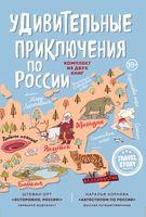 Удивительные приключения по России. Комплект из двух книг в коробке