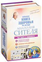 Большая книга здоровья по методу Анатолия Сителя (комплект из 3 книг + DVD)