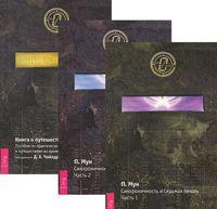 Книга о путешествиях во времени. Синхроничность и Седьмая печать. Части 1-2 (комплект из 3-х книг)