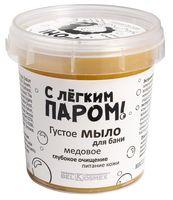 """Мыло густое """"Для бани медовое. Глубокое очищение и питание кожи"""" (150 г)"""