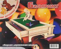 """Сборная деревянная модель"""" Бильярдист"""""""