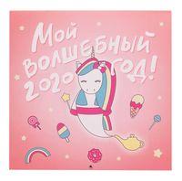 """Календарь настенный """"Мой волшебный год"""" (2019)"""