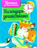 Календарь дошкольника