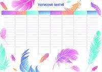 """Расписание занятий """"Волшебные перья"""""""
