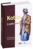 Kotlin в действии