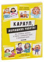 Жизненные навыки. Книги для родителей. Караул, домашняя работа