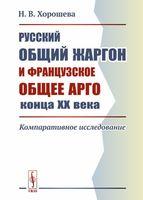 Русский общий жаргон и французское общее арго конца ХХ века (м)