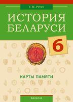 История Беларуси 6. Карты памяти