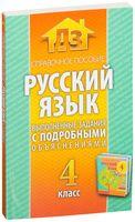 Русский язык. Выполненные задания с подробными объяснениями. 4 класс
