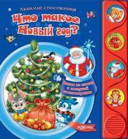 Что такое Новый год? Книжка-игрушка