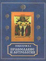 Православие и астрология