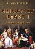 Император Павел I. Жизнь и царствование